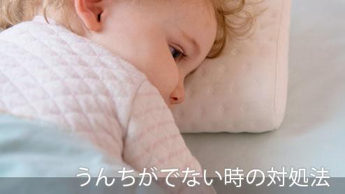 赤ちゃんのうんちがでない!原因や対処法、受診する目安
