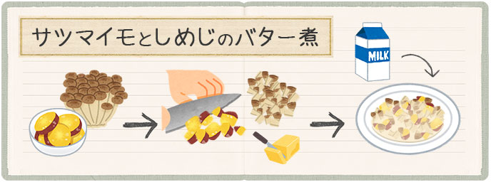 レシピ完了期サツマイモとしめじのバター煮