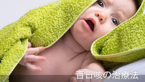 百日咳の治療法・回復期間や早期発見のポイントは?