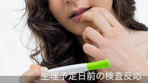 生理予定日すぐの妊娠検査薬の反応は?精度や妊娠の可能性