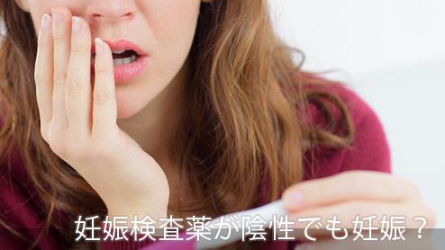 妊娠検査薬が陰性になる理由・生理が来ないのは妊娠?