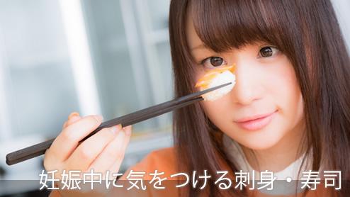 妊婦が刺身や寿司を食べるとき注意したい魚の摂取量目安