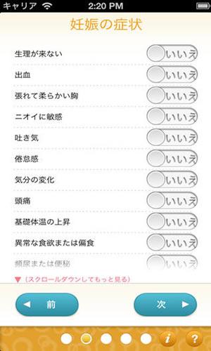 妊娠テスト&妊娠症状チェッククイズの画像2