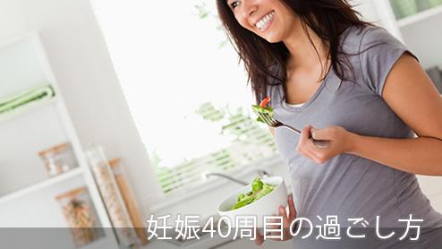 妊娠40週予定日超過!陣痛を促すための過ごし方