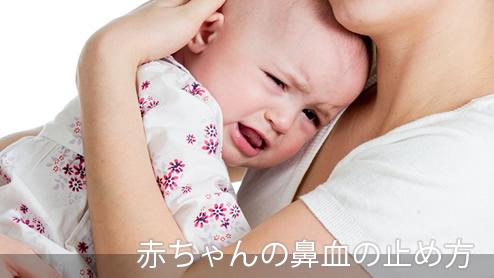 赤ちゃんの鼻血の正しい止め方・鼻血が出る3つの原因