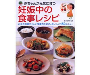 赤ちゃんが元気に育つ 妊娠中の食事レシピの画像