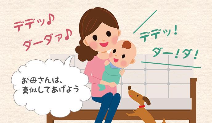 お母さんの真似をしてしゃべる赤ちゃん