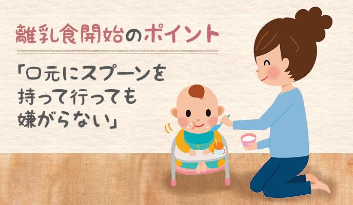 赤ちゃんの離乳食開始のポイント