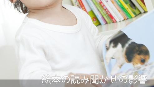 絵本の読み聞かせで赤ちゃんの発育が良くなる5つの理由