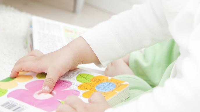 絵本が大好きな赤ちゃん