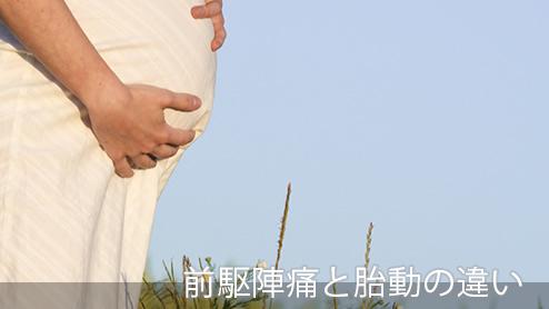 前駆陣痛と胎動の痛みの違いは?痛みや間隔の特徴