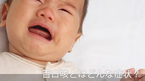 百日咳とはどんな症状?具体的な症状や治療・予防方法