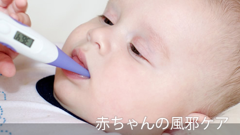 赤ちゃんが風邪を引いてしまった!病院目安とホームケア