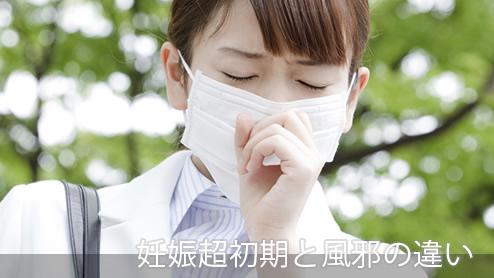 妊娠超初期の風邪のような症状と風邪の違い
