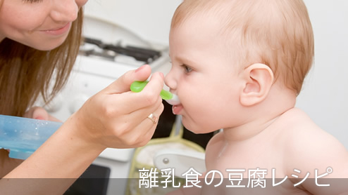 離乳食用お豆腐の選びかたと保存法&最強お手軽レシピ8