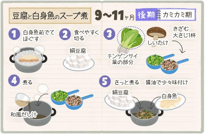豆腐と白身魚のスープ煮の作り方