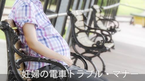 妊婦が電車に乗る時に気を付けたいトラブル対応やマナー