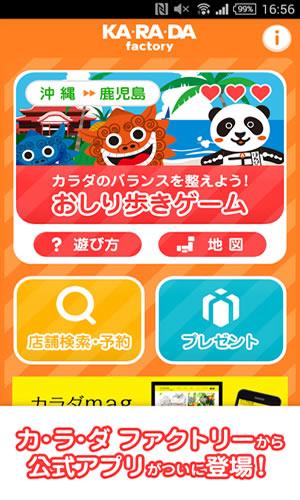 整体×骨盤 カ・ラ・ダ ファクトリー公式アプリの画像1