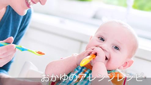 離乳食のおかゆ作りのコツ&おいしいアレンジレシピ