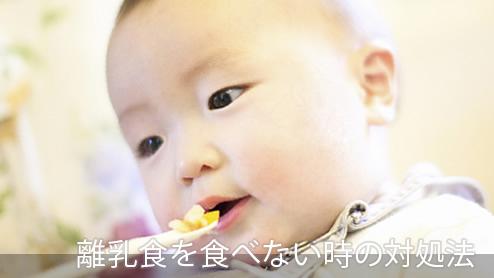離乳食を食べないときの対処法・ママたちの心配事Q&A