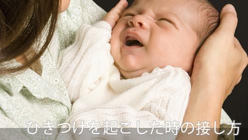 泣き入りひきつけを起こしやすい子の特徴と正しい接し方