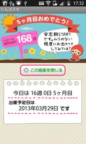 にんぷメモ 妊娠・出産・マタニティ・日記の画像