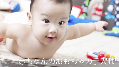 赤ちゃんのおもちゃ管理・清潔に保つお手入れ&消毒方法