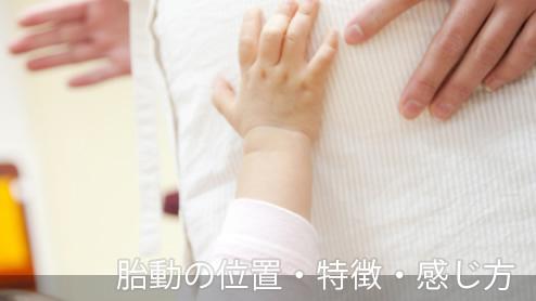 胎動ってどんな感じ?位置や特徴&お腹の赤ちゃんと胎動遊び