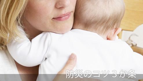 赤ちゃんための防災対策をはじめよう!防災のコツ3か条