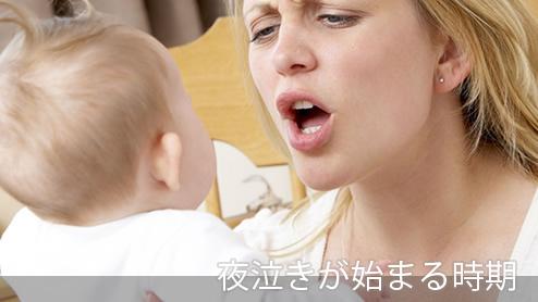 夜泣きの時期はいつからいつまで?赤ちゃんの睡眠の特徴