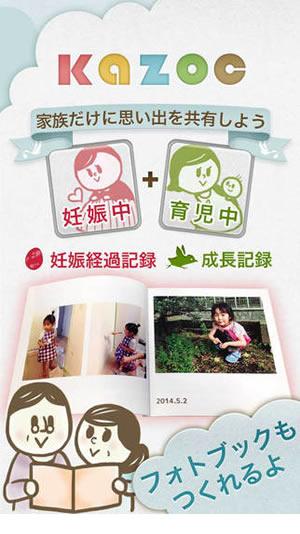 写真共有で思い出づくり!母子手帳kazocの画像