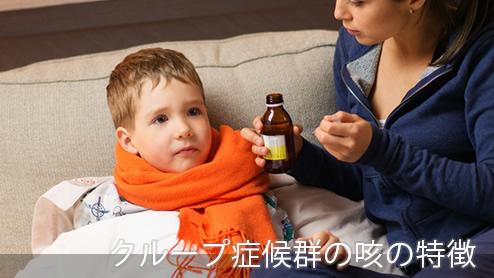 クループ症候群|赤ちゃんの「変な咳」は危険なサイン!?