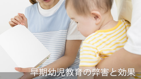 早期幼児教育の弊害と効果・国内外の0歳からの知育メソッド