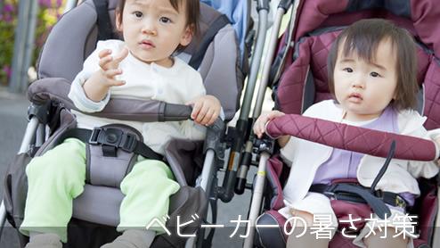 夏のベビーカーに暑さ対策を|熱中症から赤ちゃんを守る工夫
