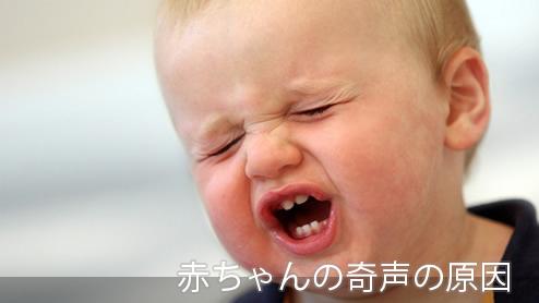 赤ちゃんの奇声の原因と対処法 しつけや障害との関係は?