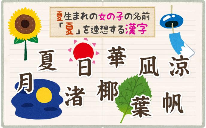夏生まれを連想する漢字