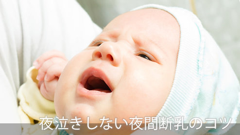 夜間断乳時の夜泣きを乗り切る!夜間断乳のコツと夜泣き対策