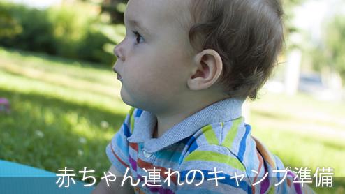 赤ちゃんのキャンプデビューを成功させる準備&スポット5選