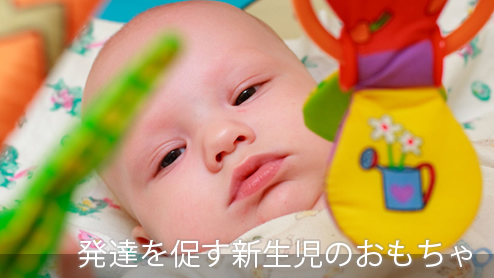 新生児のおもちゃ|五感の発達を優しく支えるおもちゃを選ぼう