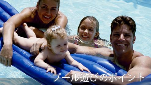 赤ちゃんとプールで遊ぼう!楽しい時間を満喫するために