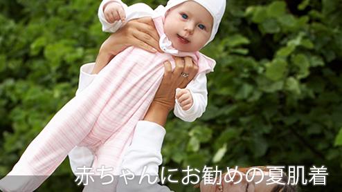赤ちゃんの夏の肌着は何枚用意?涼しい素材のお勧め肌着