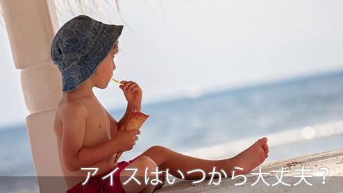赤ちゃんにアイスはいつからOK?簡単手作りレシピも紹介