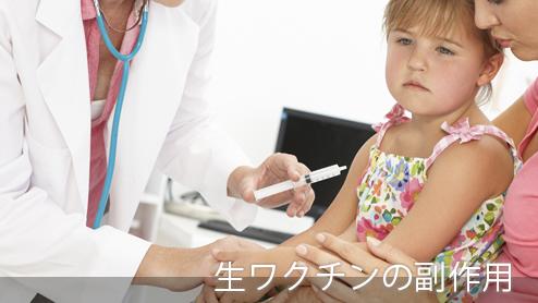 生ワクチンの効果や副作用|生きたウイルス接種に影響は?