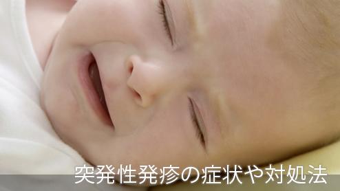 突然の高熱は突発性発疹?不機嫌な赤ちゃんの症状や対処法