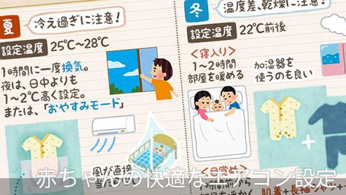赤ちゃん快適エアコンの使い方|夏の冷え対策&冬の乾燥対策