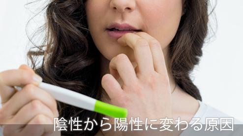 妊娠検査薬が陰性から陽性に反応が変わる考えられる原因5つ