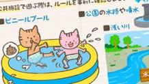水遊びパンツで夏を満喫!プール・公園・川では使用OK?