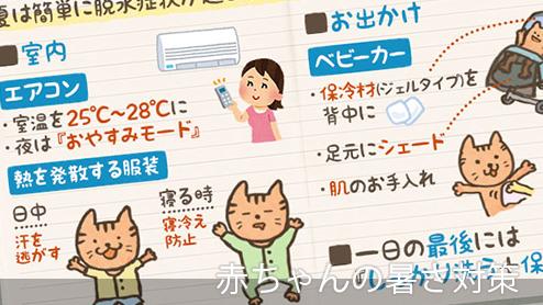 赤ちゃんの暑さ対策~夏を乗り切る室内と外出先での工夫~