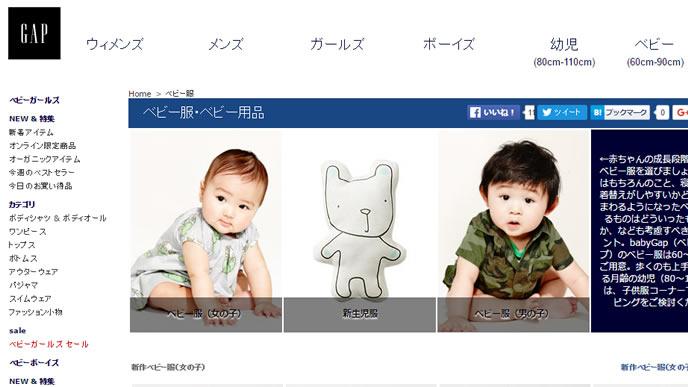 BabyGap(ベビーギャップ)の画像