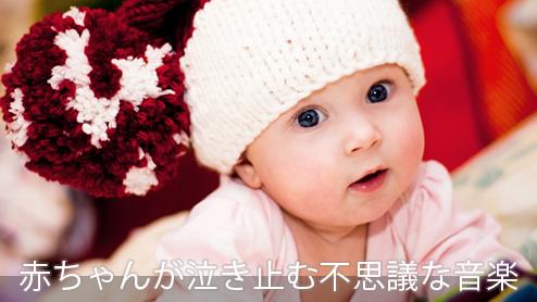 赤ちゃん泣き止む音楽|グズリ・夜泣きはこれでさらば!?